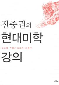 (진중권의)현대미학 강의 : 숭고와 시뮬라크르의 이중주