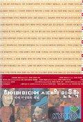 하이퍼미디어 시대의 인문학(김성도, 세계 지성과의 대화)