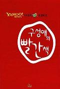 (YAHOO! KOREA 지식검색과 함께 한)구성애의 빨간책