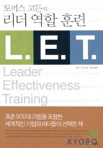 토머스 고든의 리더 역할훈련