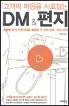 (고객의 마음을 사로잡는)DM & 편지