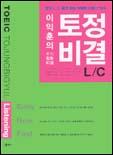 (이익훈의)토정비결L/C