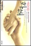 아름다운 화해 : 강영구 기자의 칭찬릴레이