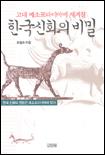 (고대 메소포타미아에 새겨진)한국신화의 비밀