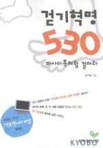 걷기 혁명 530