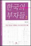 한국의 부자들. 2