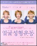 얼굴성형운동 : 페이서 사이즈
