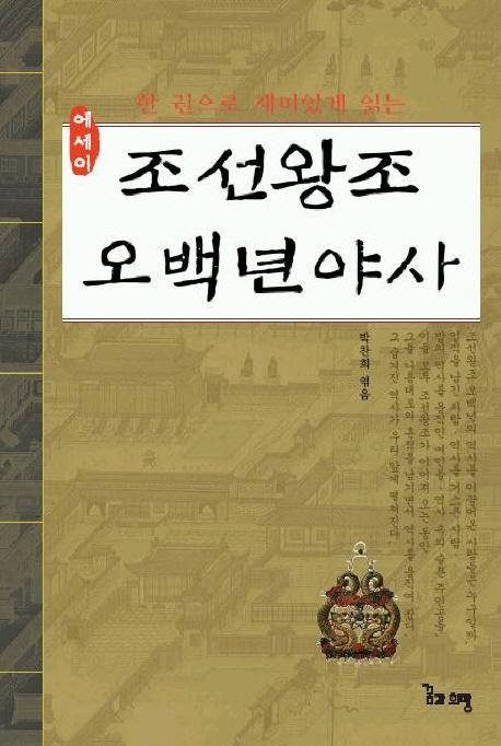 (한권으로 재미있게 읽는)조선왕조 오백년 야사