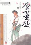 장길산. 1-10