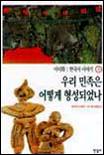 한국사 이야기 : 우리 민족은 어떻게 형성되었나. 제1권