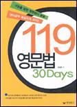 (구조를 알면 영문법이 술술)119 영문법 30DAYS