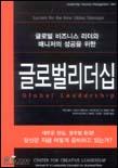 (글로벌 비즈니스 리더와 매니저의 성공을 위한)글로벌 리더쉽