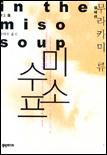 미소 수프