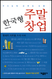 (주5일제 근무에 따른)한국형 주말창업