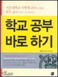 (서울대학교 사범대 교수 12인과 현직교사 3인이 가르쳐 주는)학교공부 바로하기