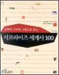 서프라이즈 세계사 100(풍부한 사진과 그림으로 보는)