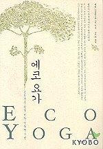 에코 요가 : 조화로운 삶을 위한 명상과 수행