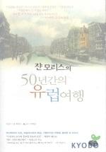 쟌 모리스의 50년간의 유럽여행