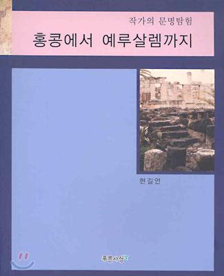 (작가의 문명탐험)홍콩에서 예루살렘까지