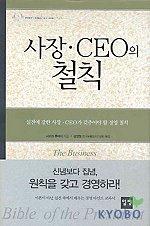 사장 CEO의 철칙