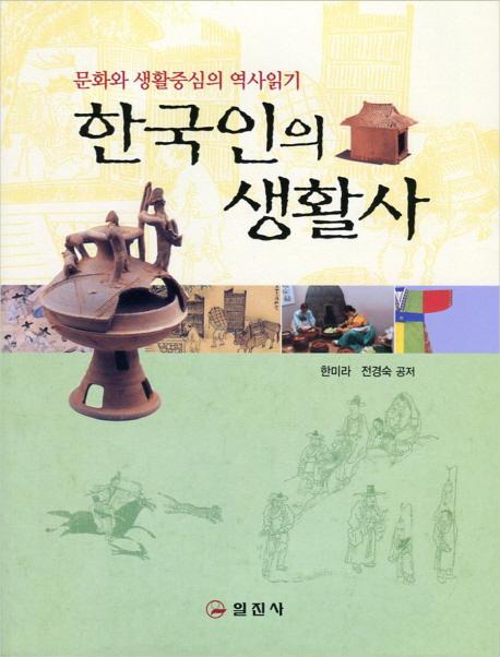 한국인의 생활사