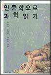 인문학으로 과학읽기