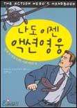 나도 이젠 액션영웅 : 영화 속 영웅들의 서바이벌 북