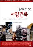 (클라시커 50)서양건축