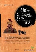 인물한국사 이야기. V.2 : 신라의 삼국통일과 삼국의 문화