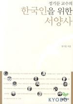 (정기문 교수의)한국인을 위한 서양사