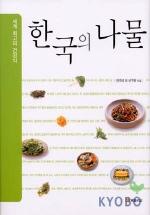 (세계 최고의 건강식)한국의 나물