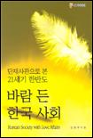 (단재사관으로 본 21세기 한반도)바람 든 한국 사회