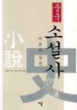 중국 소설사 : 이론과 실천