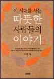 (이 시대를 사는)따뜻한 사람들의 이야기. 1-2