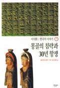 한국사 이야기 7-몽골의 침략과 30년 항쟁
