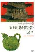 한국사 이야기 5-최초의 민족통일국가 고려