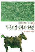 한국사 이야기 6-무신의 칼 청자의 예술혼