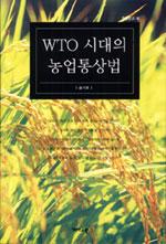 WTO(더블류티오) 시대의 농업통상법
