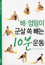 배·엉덩이 군살 쏙 빼는 10분 운동