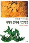 한국사 이야기 8-개혁의 실패와 역성혁명