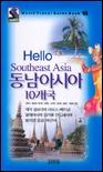동남아시아 10개국