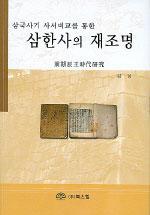 (삼국사기 사서비교를 통한)삼한사의 재조명