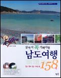 (살아서 꼭 가봐야 할)남도여행 158
