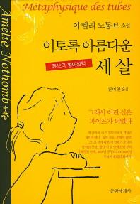 이토록 아름다운 세살 : 아멜리 노통브 소설