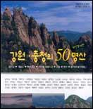 강원 충청의 50명산