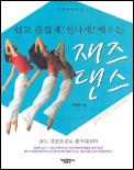 (쉽고 즐겁게! 신나게! 배우는)재즈댄스