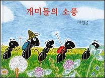 개미들의 소풍