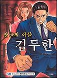장군의 아들 김두한