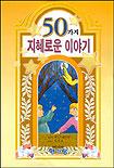 50가지 지혜로운 이야기