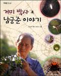 거미 박사 남궁준 이야기
